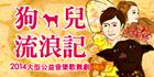 狗兒流浪記 中山堂愛心公演