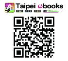 臺北 ebooks APP