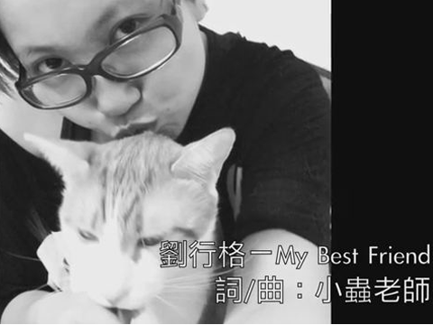 劉行格 My Best Friend
