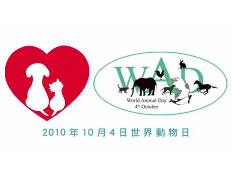 2010 世界動物日