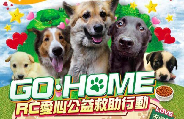GO HOME RC愛心公益救助行動 活動說明