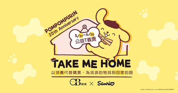 OB嚴選 2016「帶我回家」公益活動