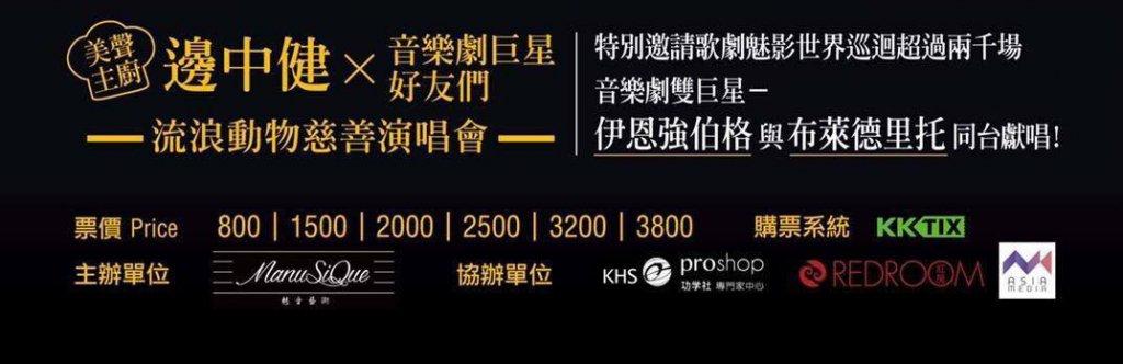 美聲主廚 邊中健 將於 2016/08/06 為流浪動物舉辦慈善演唱會