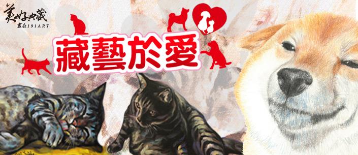 191ART藝術平台 藏藝於愛