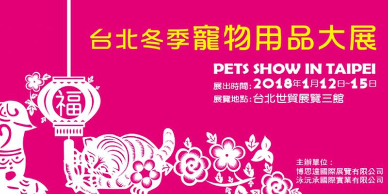 2018 台北冬季寵物用品展