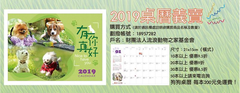 2019年 狗狗及喵咪 桌曆義賣